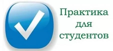 В Администрации города Феодосии проходят практику студенты из ВУЗов Крыма