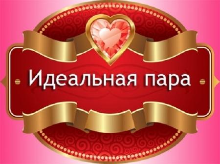 В Феодосии  пройдет конкурсно – развлекательная программа «Идеальная пара»