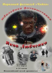 Приглашаем на персональную выставку фотохудожника Якова Любченко