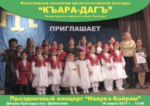 В поселке Щебетовка отметят Наврез-байрам