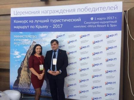 Феодосия приняла участие в IV Международном туристском форуме «Открытый Крым»