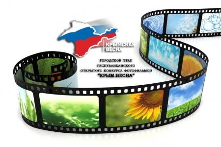 Подведены итоги городского этапа Крымского открытого конкурса фотофильмов «Крым. Весна»