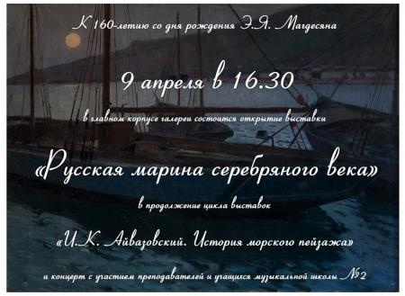 «Русская марина серебряного века» откроется для феодосийцев