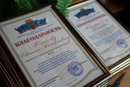 В Феодосии состоялось торжественное мероприятие, посвященное Дню города