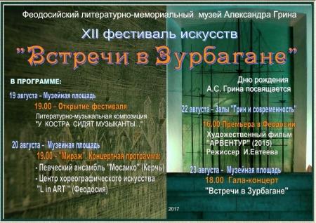 В Феодосии проведут «Встречи в Зурбагане»