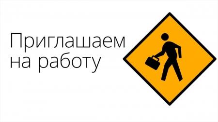 Вакансии Администрации города Феодосии