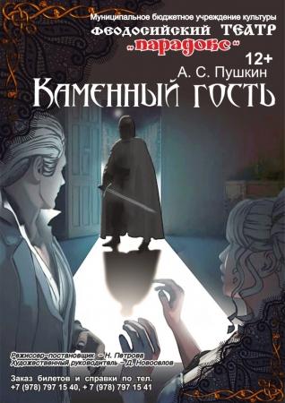 Закрытие театрального сезона на «Даче Виктория»