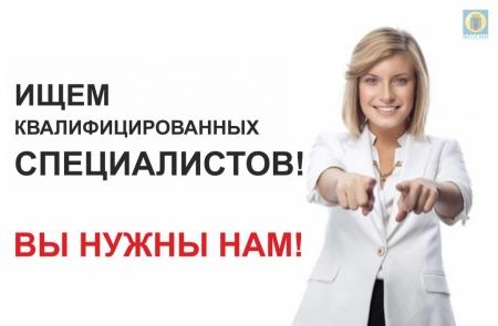 Администрация города Феодосии приглашает на работу