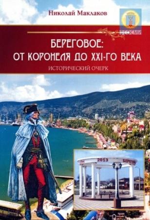В Феодосии состоится презентация книги  «Береговое: от Коронеля до XXI века»