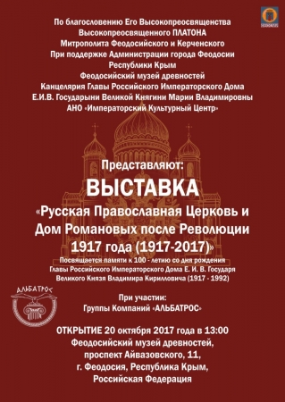 В Феодосии состоится открытие выставки «Русская Православная Церковь и Дом Романовых после Революции 1917 года (1917-2017)»