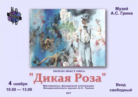 В Феодосии состоится выставка «Дикая Роза»