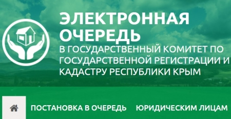 Госкомрегистр будет выдавать крымчанам копии утерянных украинских документов на недвижимость