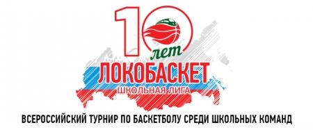 Юноши из Симферополя и девушки из Евпатории выиграли крымский дивизион Всероссийских соревнований «Локобаскет – Школьная лига»