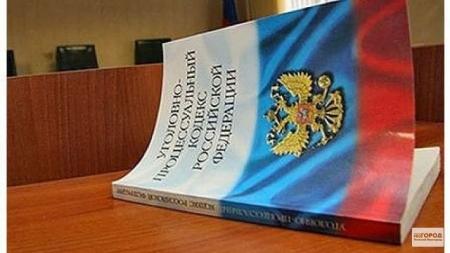 Торговцы спайсами предстанут перед судом за сбыт контрабандных наркотиков в Крыму в особо крупном размере