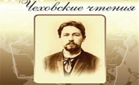Чеховские чтения открылись в Ялте в 37-й раз