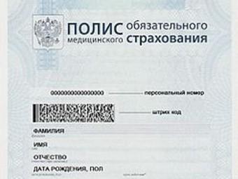 «Крыммедстрах» информирует о новых правилах оформления полиса ОМС