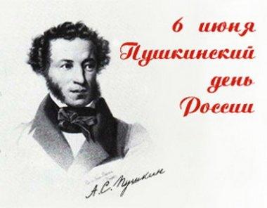 Детский парк Симферополя подготовил ряд мероприятий ко Дню города и дню рождения Пушкина