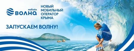 Новый крымский оператор «Волна мобайл» обещает лучшее качество связи и цены на услуги до 30% ниже, чем у конкурентов