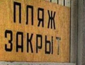 Феодосийский отдел Роспотребнадзора закрыл пляж в Коктебеле из-за слива нечистот в море