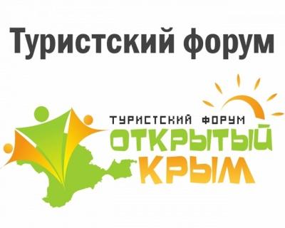 Туристический форум «Открытый Крым» в этом году станет международным – глава минкурортов