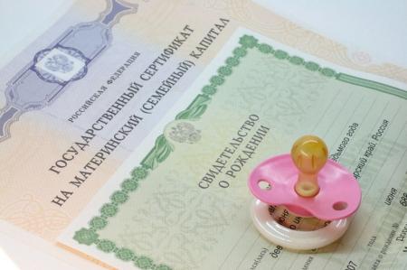 Более 50 тыс крымских семей получили по 25 тыс руб из средств материнского капитала