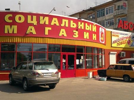 Феодосийские власти планируют открыть социальные магазины в селах и поселках региона