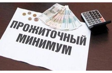 В Крыму снизят сумму прожиточного минимума