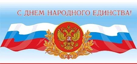 Аксёнов поздравил крымчан с Днем народного единства