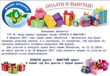 Акция «Крым Вода» – оплати счета и выигрывай призы!