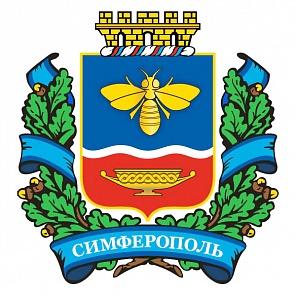 Симферопольская администрация объявила конкурс на разработку стратегии социально-экономического развития города за 10 млн руб