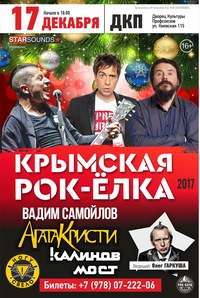 Хип-хоп и шансон прозвучат сегодня на «Крымской Рок-Ёлке» в Симферополе