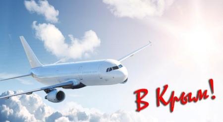 Авиарейсы в Симферополь прибывают и отправляются с незначительной задержкой из-за погодных условий в Москве и Санкт-Петербурге