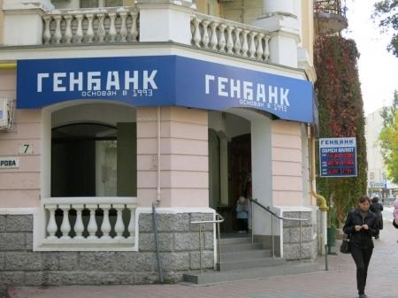 «Генбанк» на 12 часов отключит банкоматы из-за предупреждения о готовящейся кибератаке