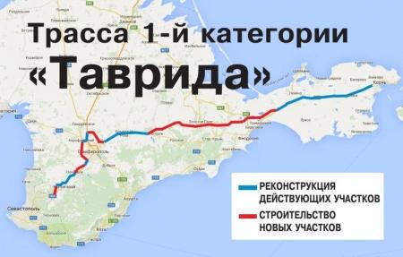 Совмин Крыма выдал генподрядчику строительства трассы «Таврида» разрешение на использование земель, находящихся в госсобственности