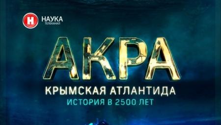 Телеканал «Наука» покажет фильм «Акра. Крымская Атлантида» в Феодосии