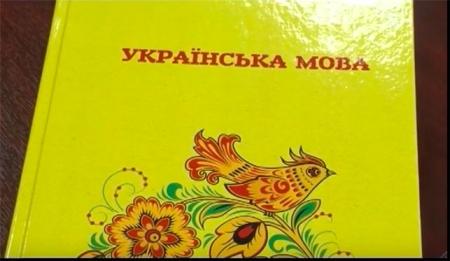 Крым будет издавать учебники по украинскому языку и литературе – минобраз